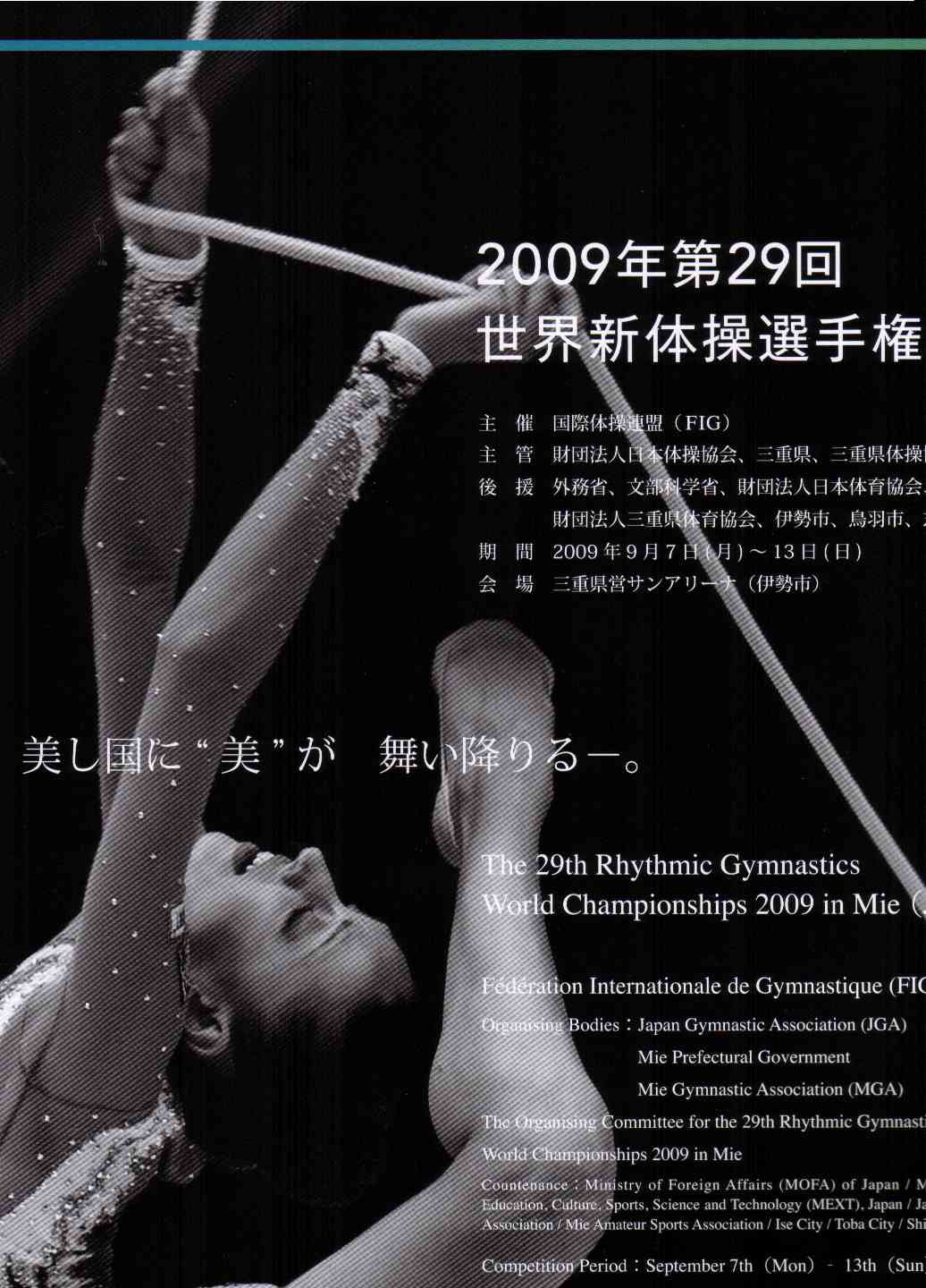 41505_official_programme-WC_Mie_2009_122_406lo.jpg