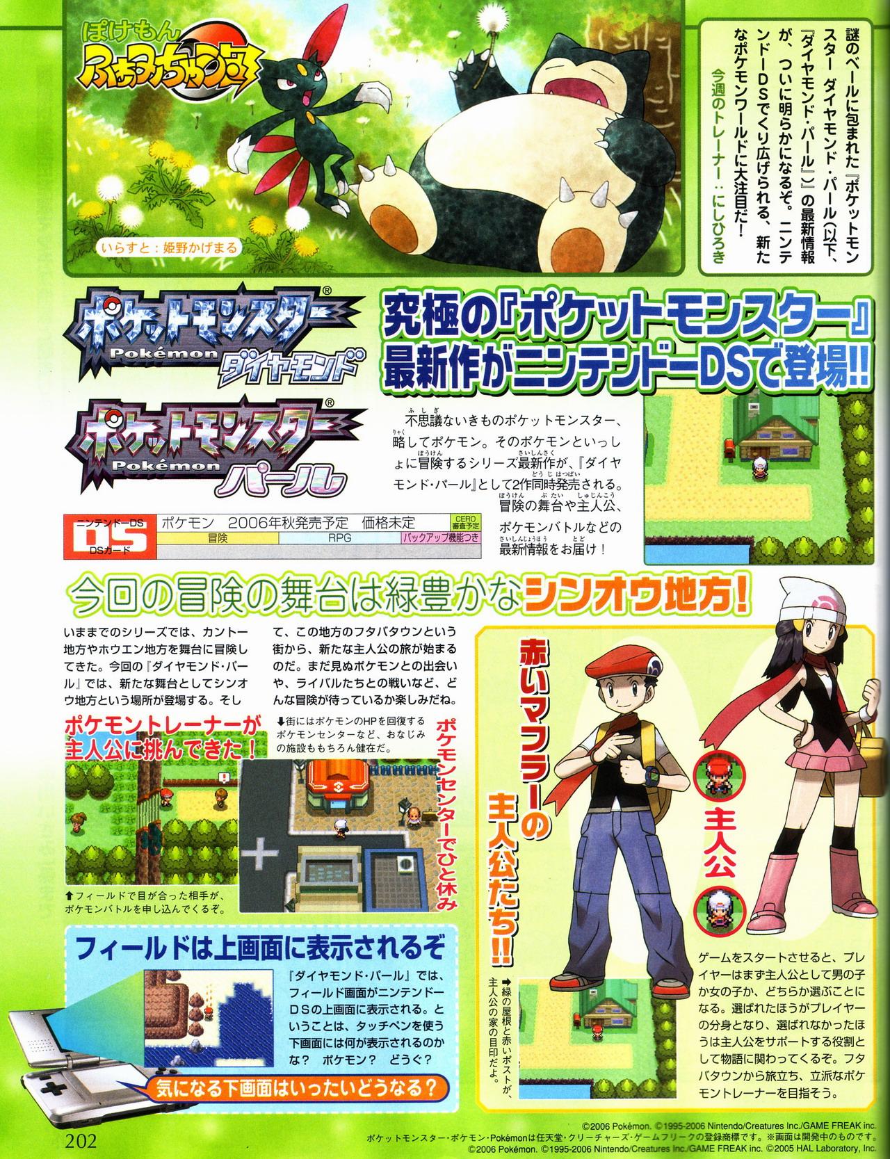 34650_Pokemon_D_P_F911ar.jpg