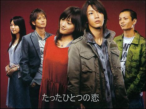 50392_Tatta_Hitotsu_No_Koi_poster_122_355lo.jpg