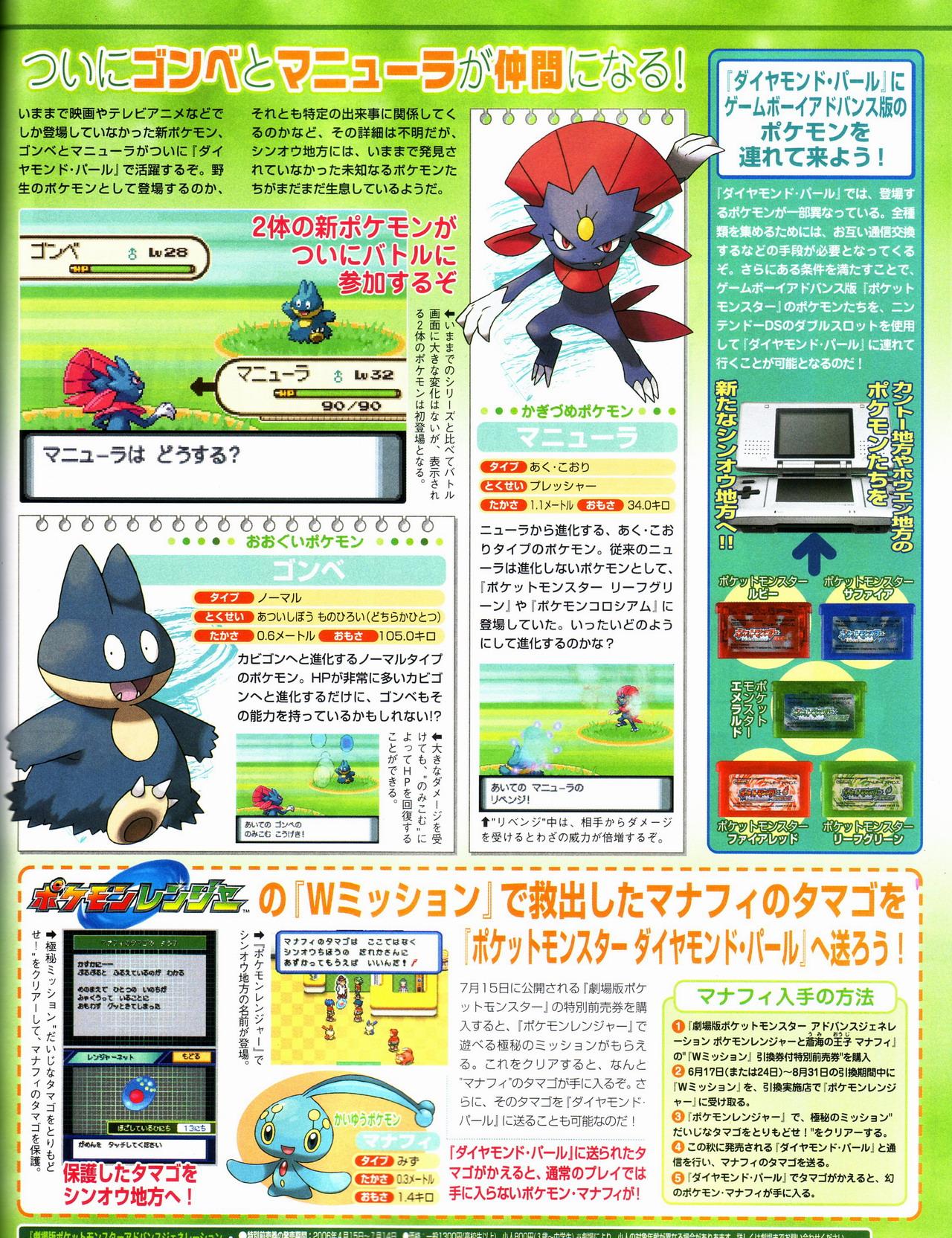 34657_Pokemon_D_P_F911brr.jpg