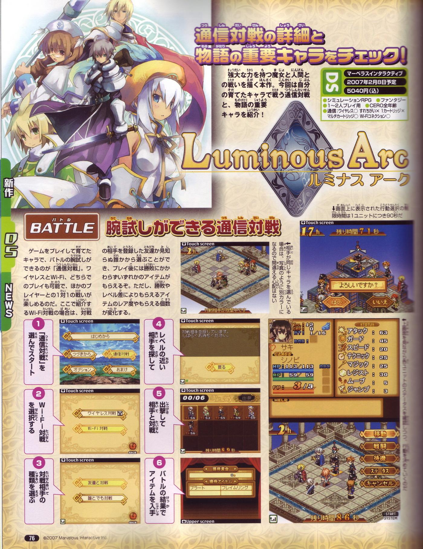 06519_Luminous_Arc_ND2007_02arr_122_529lo.jpg