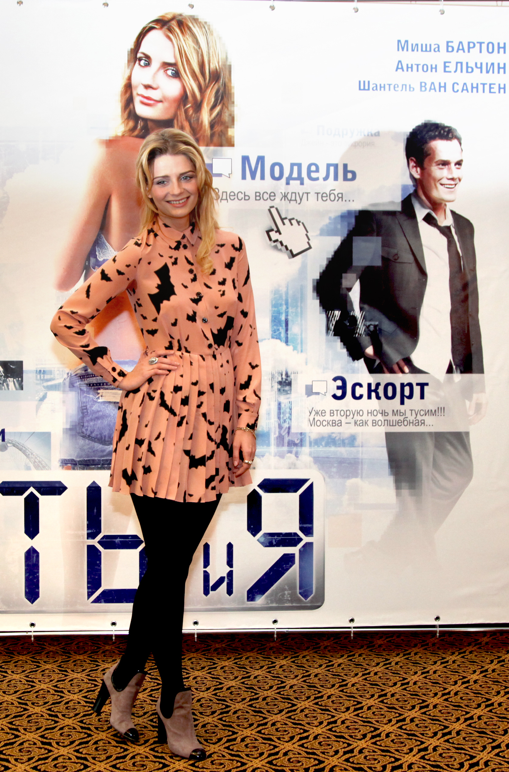 81209_Mischa_Barton_You_and_I_Photocall_PressConference_J0001_010_122_113lo.jpg