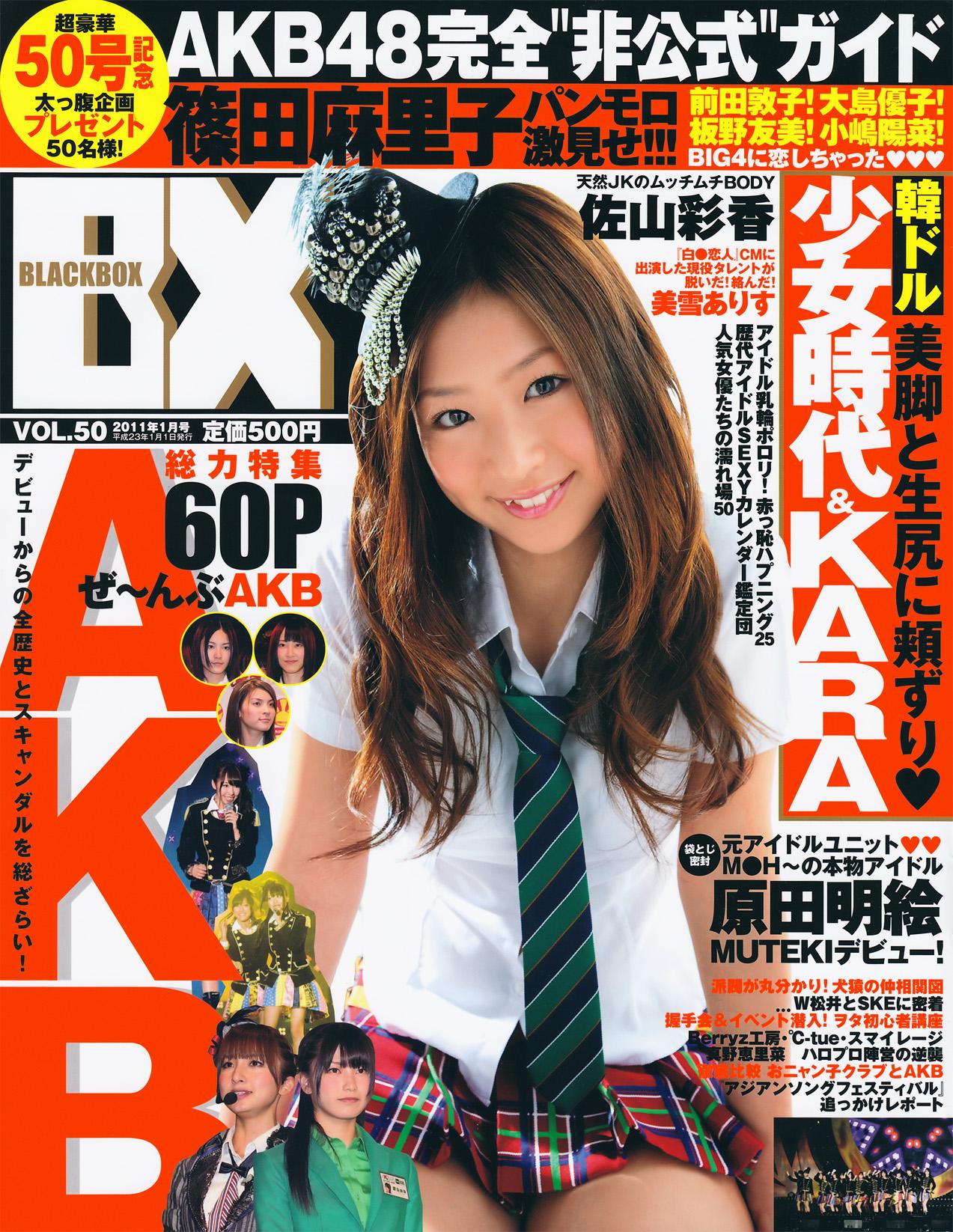 46815_BLACKBOX2011.01_01_123_738lo.jpg