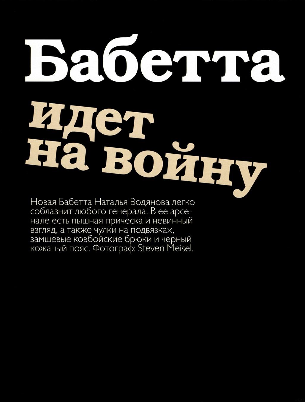 13088_at_vogue-ru_2008-03_p485_123_464lo.jpg