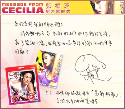 47825_ceciliaCheung_message_122_503lo.jpg