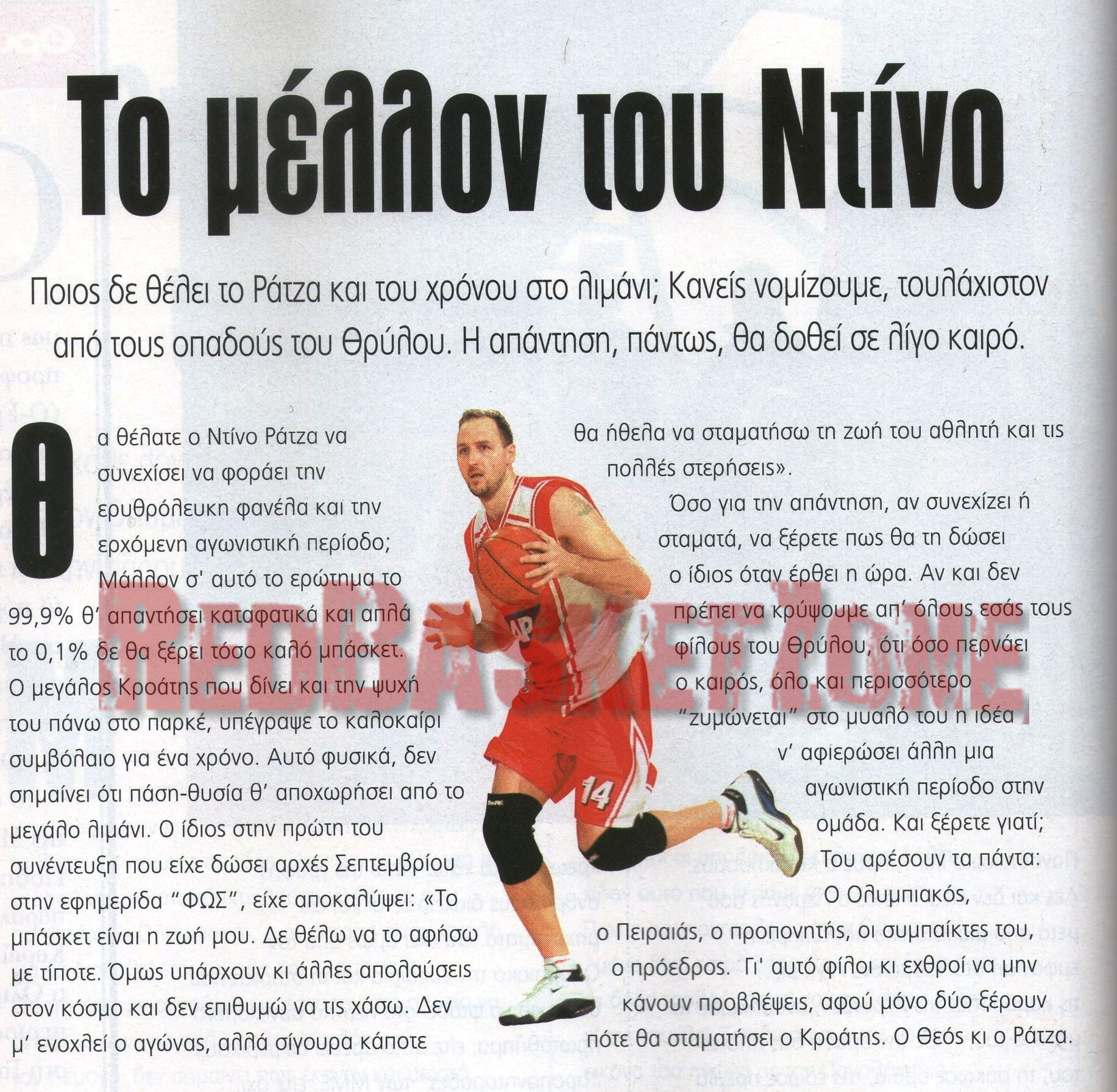 223188638_Olympiacos.2.2001.RedZone4_122_462lo.jpg