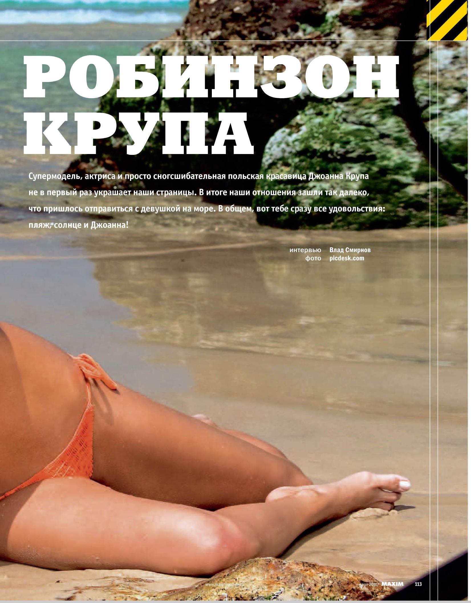 81343_Joanna_Krupa_Maxim_03_2011_Russia_03_123_336lo.jpg