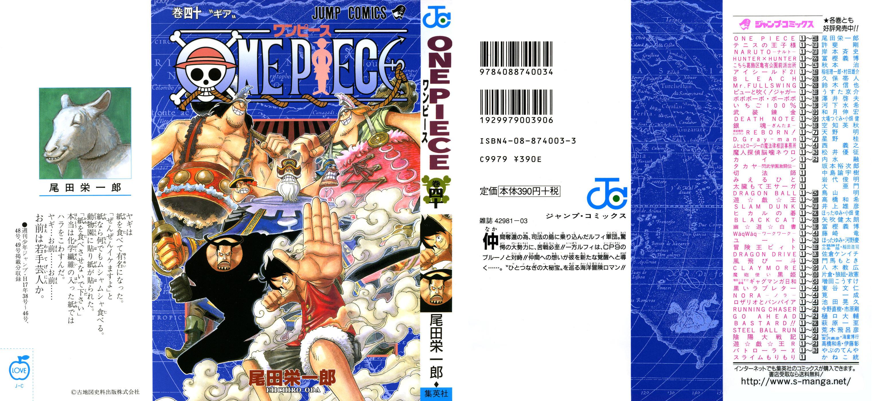 10764_One_Piece_v40_122_53lo.jpg